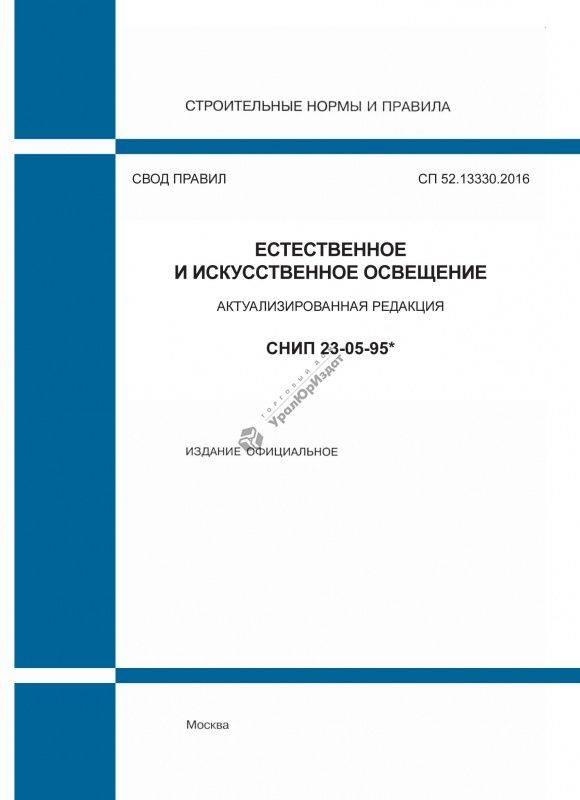 О применении сп 113.13330.2012 в целях технического регламента о безопасности зданий и сооружений