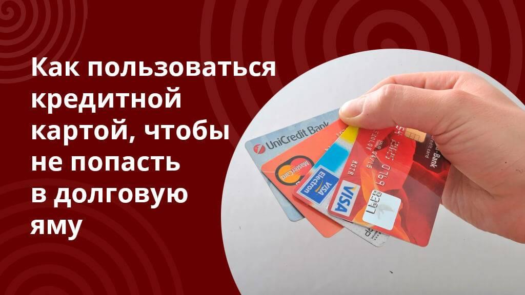 Как выгодно пользоваться кредитной картой сбербанка в 2021 году: правильное использование без процентов, отзывы о visa и мастеркард