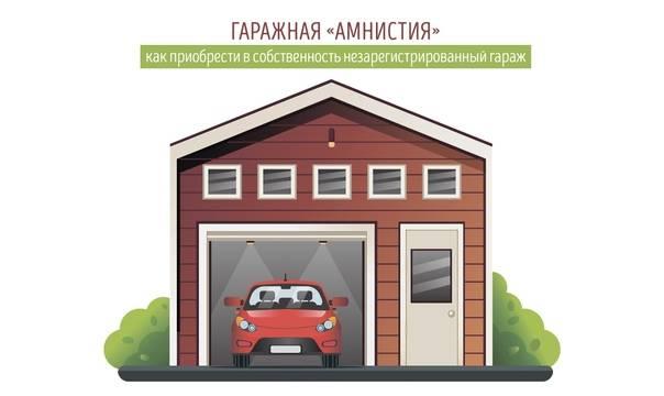 Оформление земли под гаражом в собственность в 2021, с чего начать регистрацию, сколько стоит и какие нужны документы