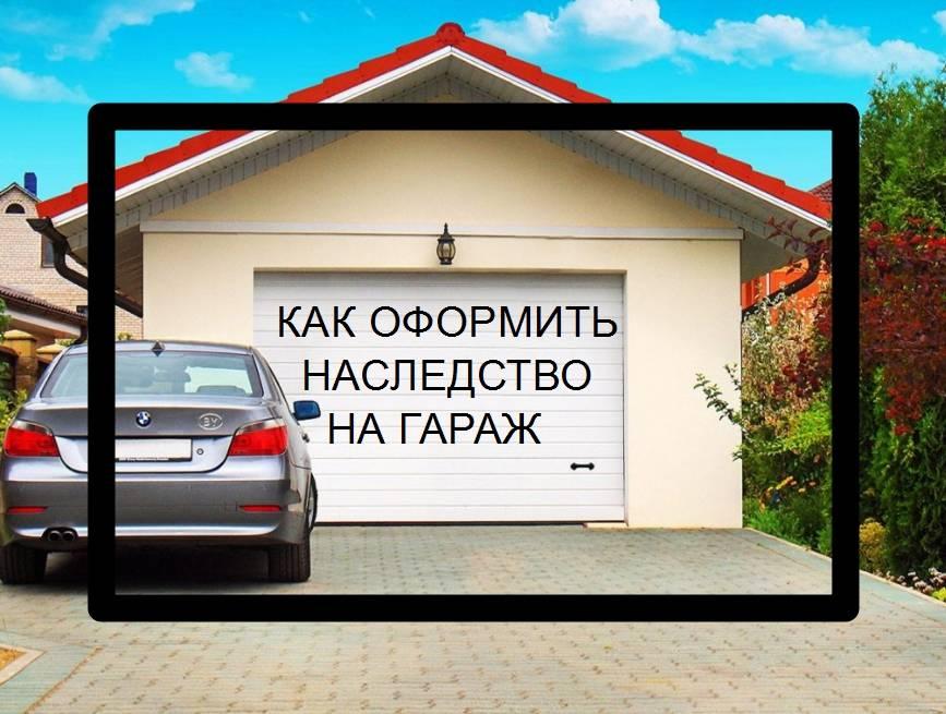 Как оформить гараж: необходимые документы и порядок действий