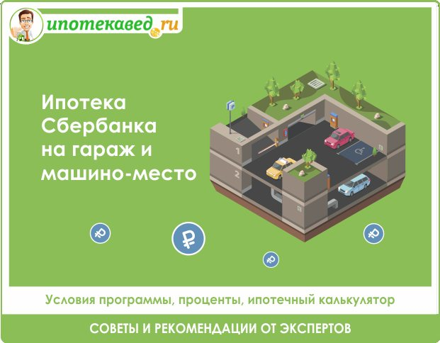 Ипотека на гараж или машино-место в сбербанке