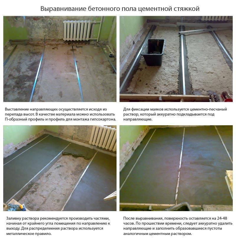 Как выровнять бетонный пол в гараже - пошаговая инструкция