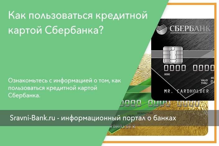 Как правильно пользоваться кредитной картой сбербанка — описываем все нюансы