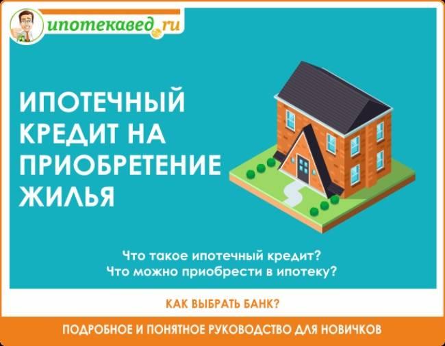 Кредит на покупку — дачи, земли в сбербанке, гаража, товара, акций, вторичного жилья, целевой кредит на покупку жилья