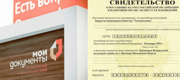 Купля-продажа гаража через мфц: оформление договора сделки и регистрация собственности