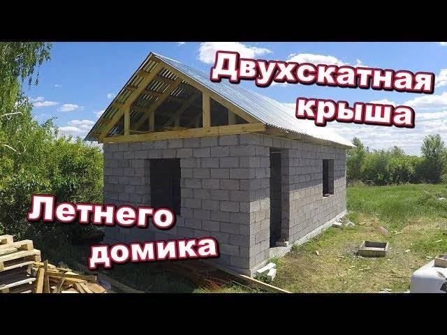 Двухскатная крыша своими руками: конструкции с мансардой и без, инструкция как сделать, видео, фото