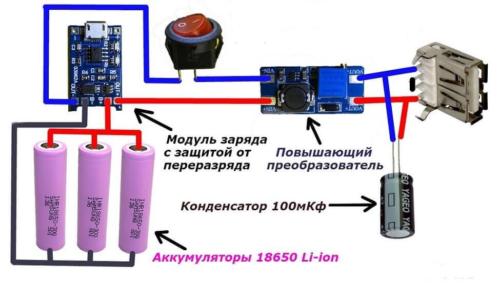 Power bank схема принципиальная - tokzamer.ru