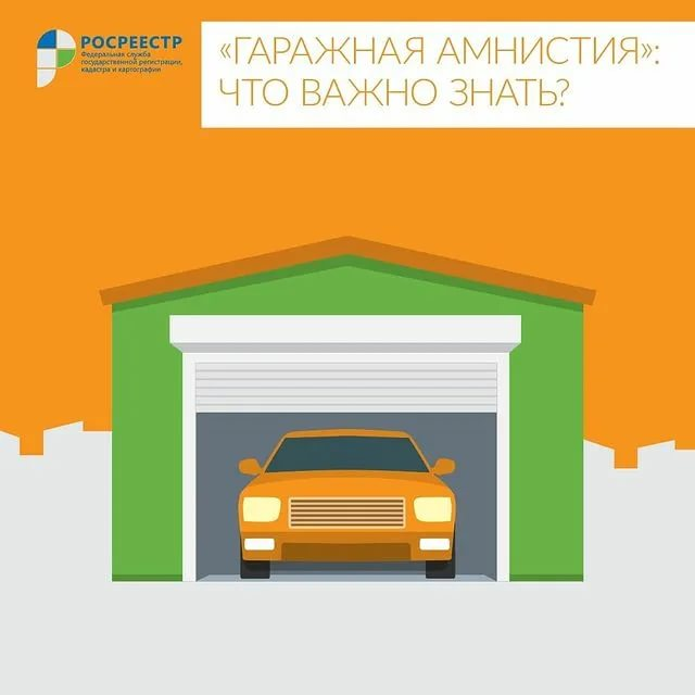 Как узаконить гараж без документов на землю самовольно построенный в советское время