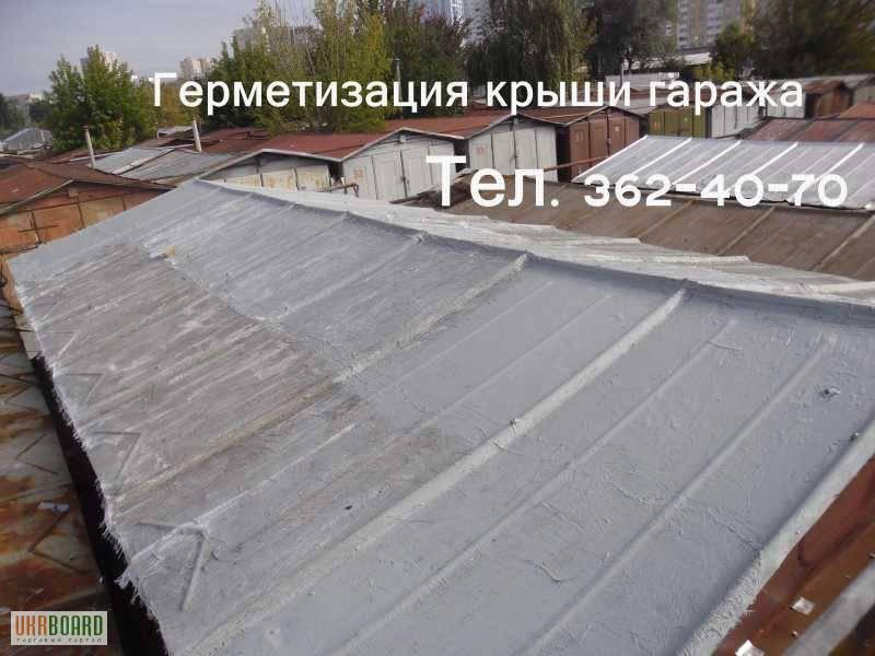 Ремонт крыши гаража своими руками - жидкой кровлей, рубероидом и другими материалами