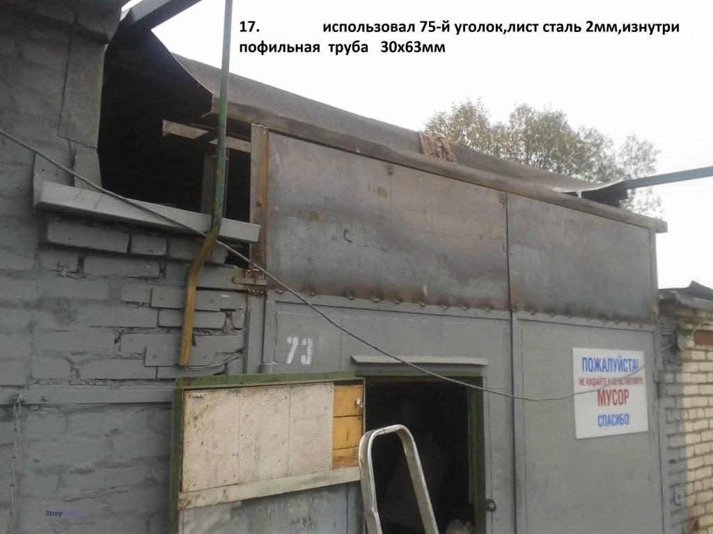 Как поднять крышу гаража своими руками - деревянные дома бани из вожеги