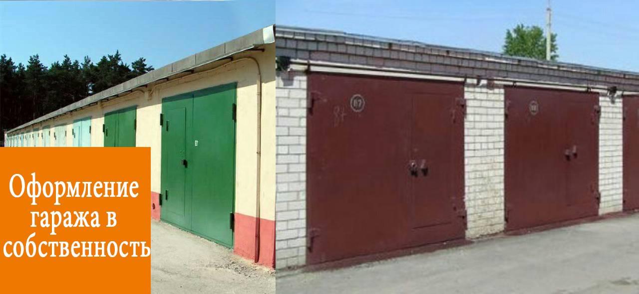 Налог на гараж и хозяйственные постройки