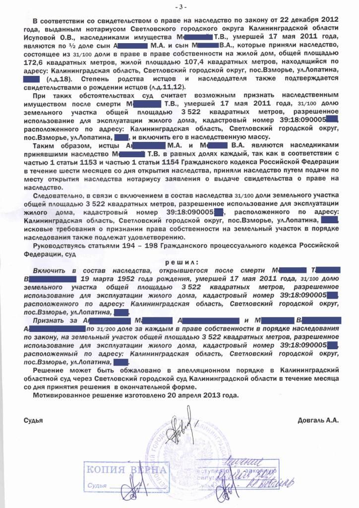 Судебная практика к статье 532 гражданский кодекс рф. о признании права собственности на металлический гараж.