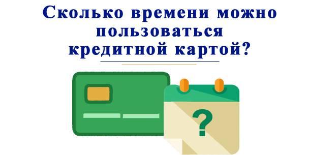 Нюансы пользования кредитной картой: 5 практических советов