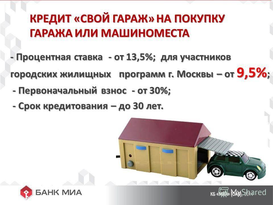 Ипотека на гараж и машино-место в сбербанке в 2021 году