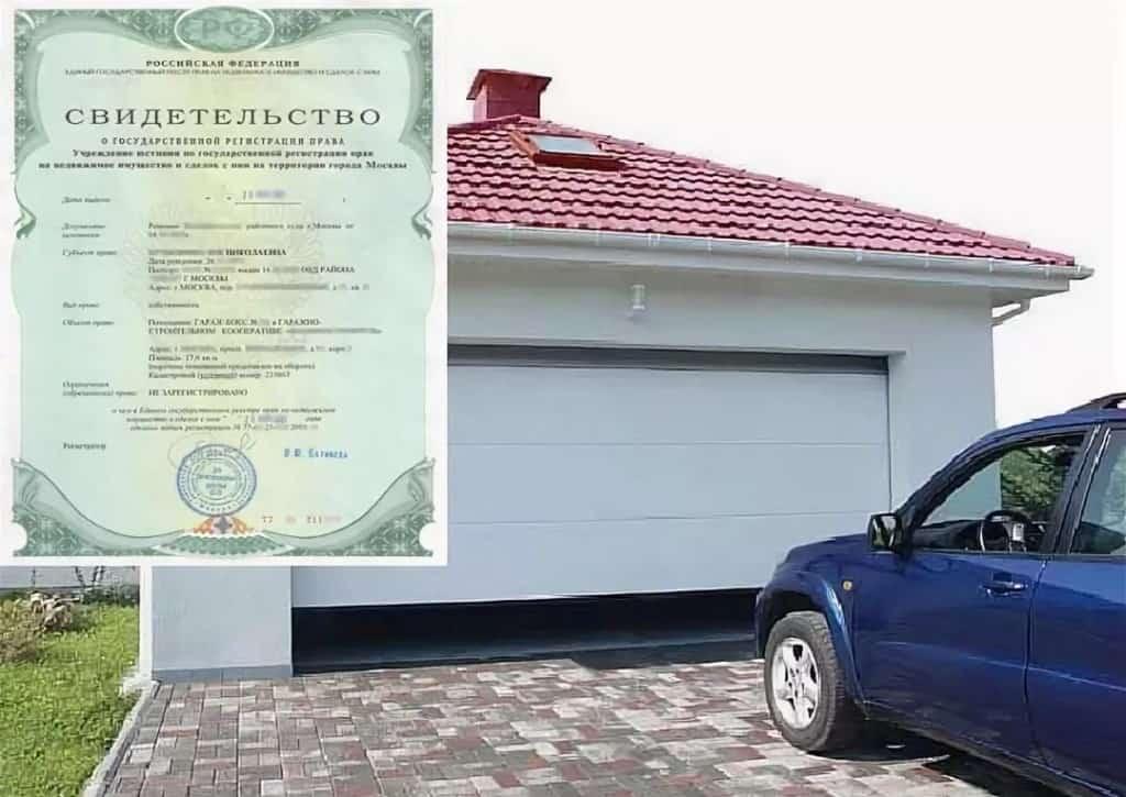 Порядок оформления в собственность гаража в гаражном кооперативе, список документов