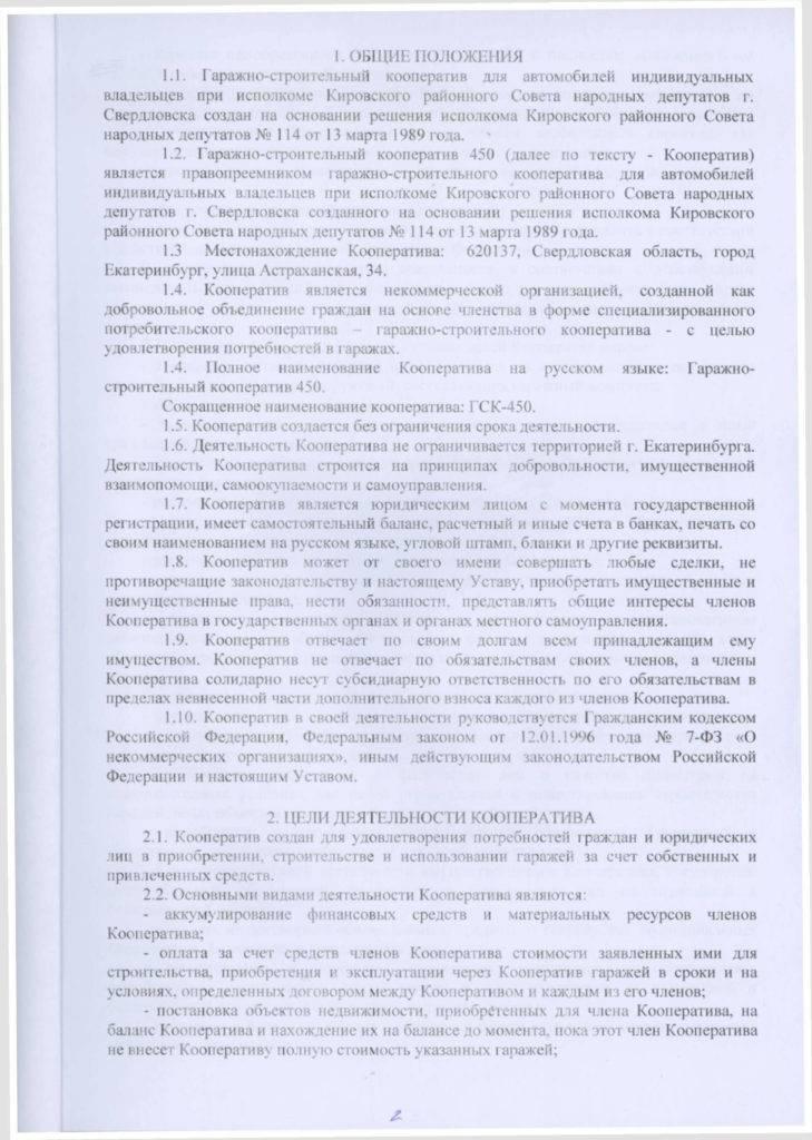 Как создать гаражный кооператив в россии в  2021  году