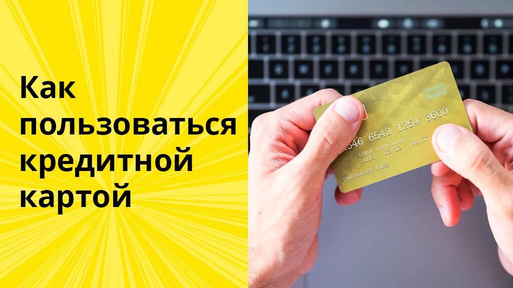 Как правильно пользоваться кредитной картой + лайфхаки