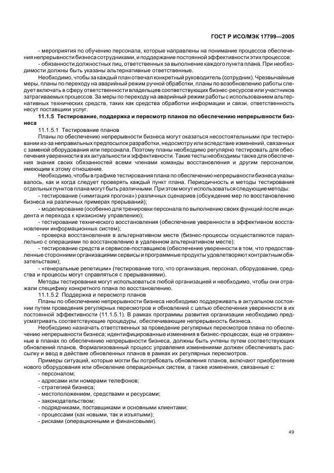 Правила эксплуатации стеллажей