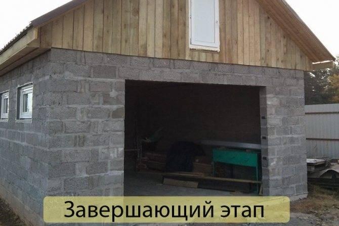 Инструкция по строительству гаража из керамзитобетонных блоков своими руками