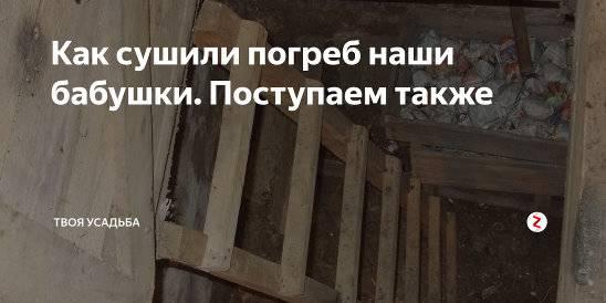 Как просушить погреб от сырости в подвале частного дома: что делать