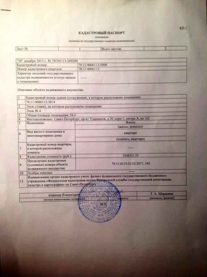 Как получить кадастровый паспорт на квартиру в новостройке? - недвижимость