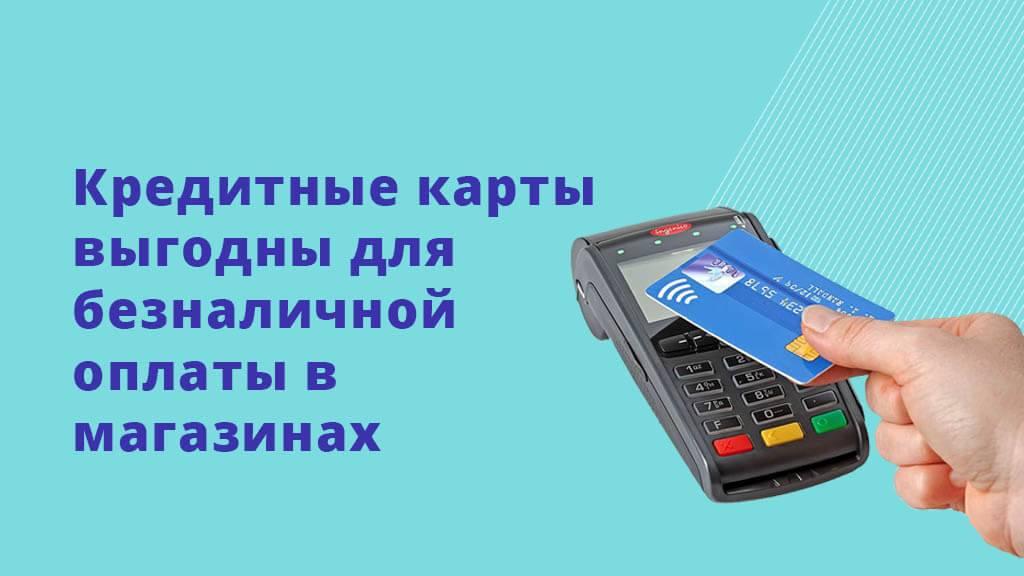Как грамотно пользоваться кредитной картой сбербанка: 7 правил, которые помогут не вылететь в трубу
