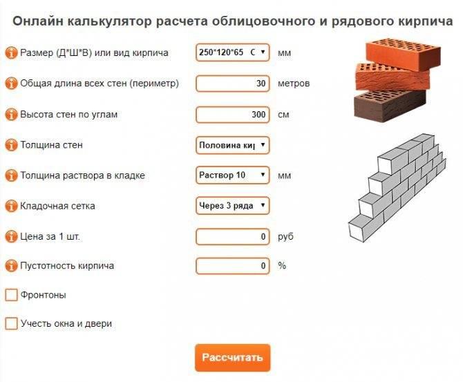 Калькулятор расчета строительного кирпича