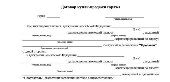 Договор купли продажи гаража: образец бланка 2021, какие документы нужны для покупки и оформления