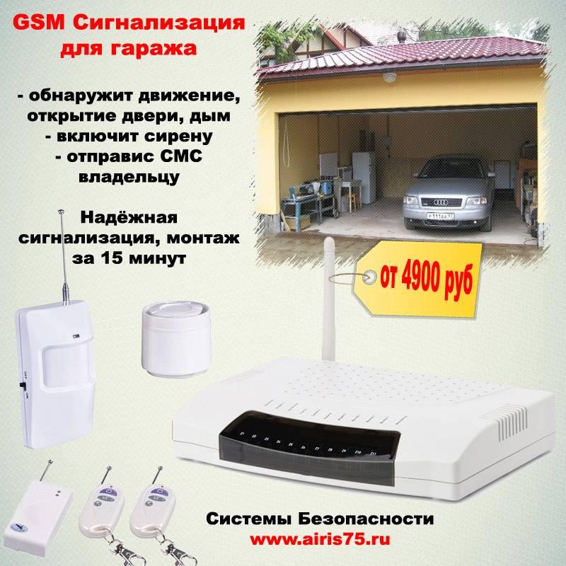 Сигнализация gsm для дома, гаража и дачи— как защитить своё имущество дистанционно