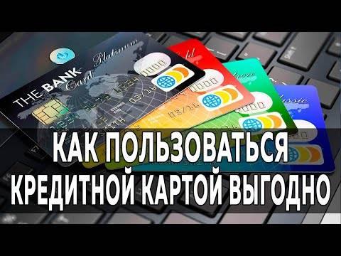 Как пользоваться кредитной картой сбербанка выгодно в 2021 году