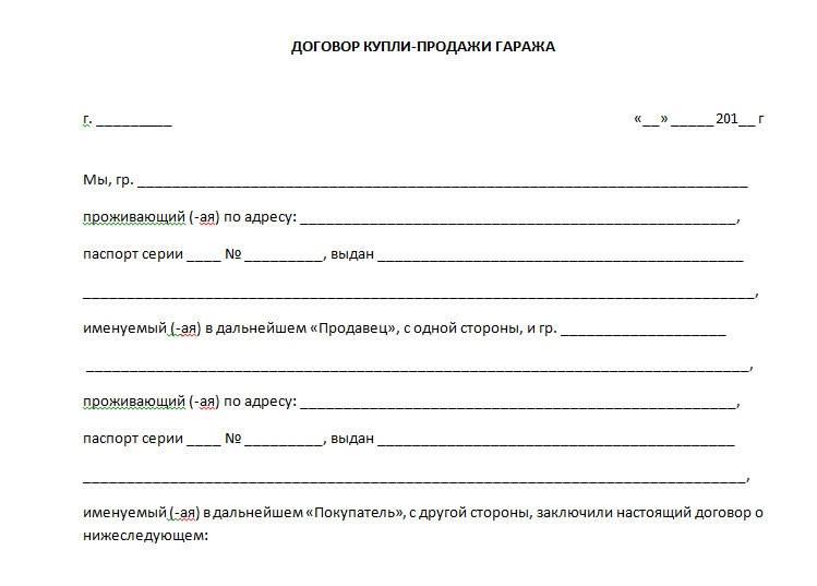 Перечень документов, необходимых при покупке гаража