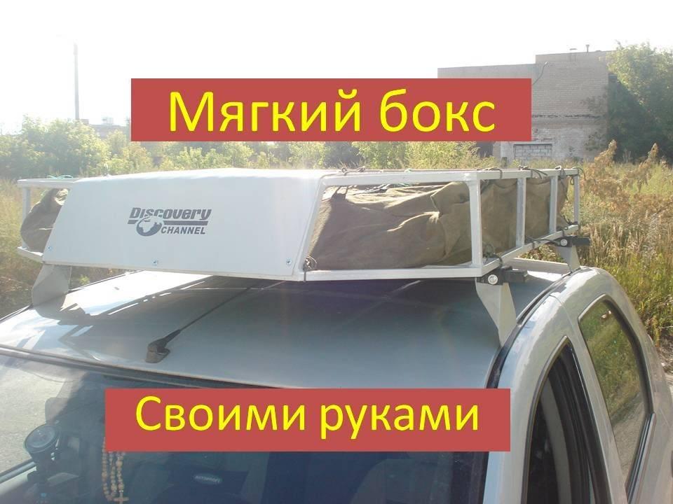 Автобокс на крышу автомобиля своими руками – автобоксы на крышу автомобиля своими руками