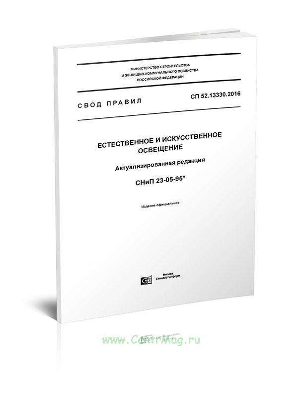Гараж: снип 21-02-99 в актуализированной редакции сп 113.13330.2012