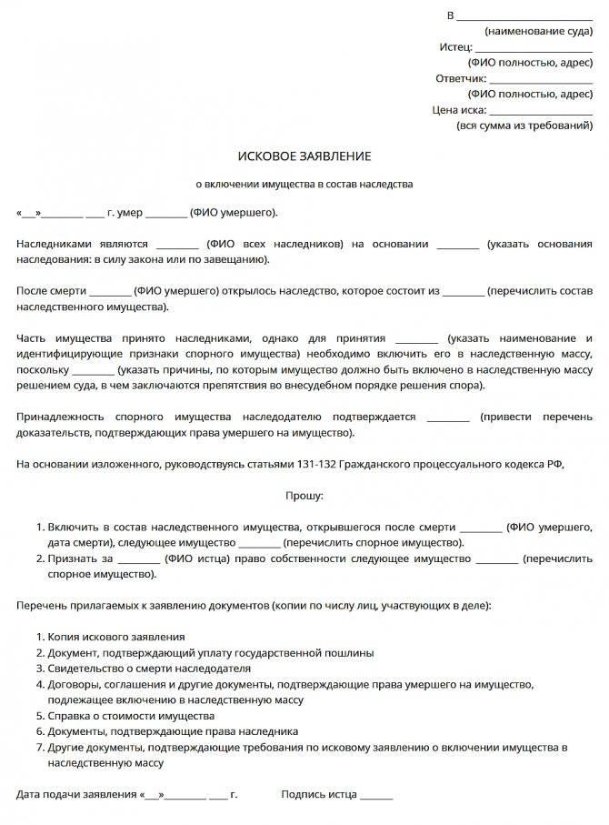 Исковое заявление о признании права собственности на гаражный бокс
