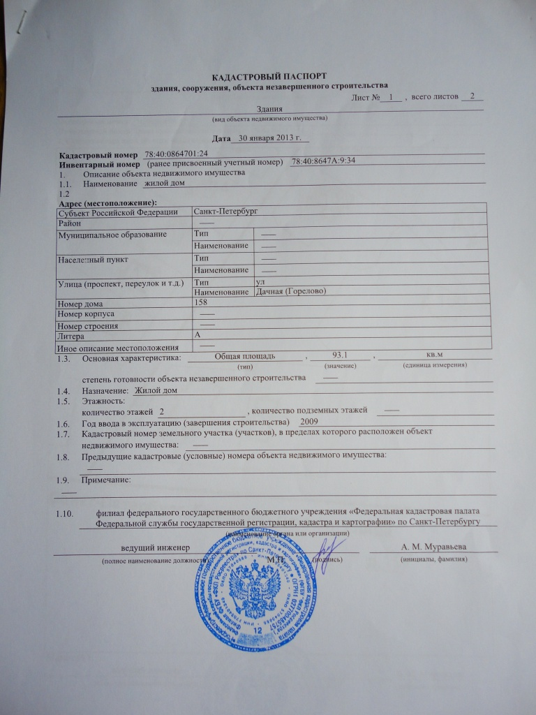 Нюансы оформления кадастрового паспорта объекта недвижимого имущества для гаража: как и где получить документ?