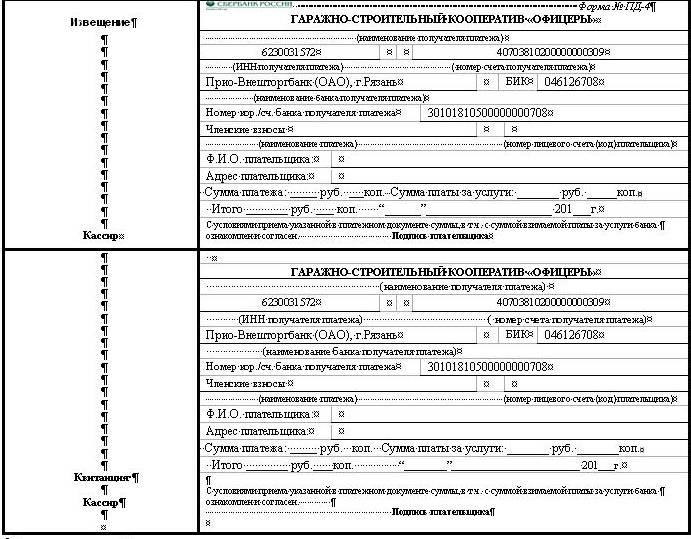 Как посчитать налог на строения на земельном участке