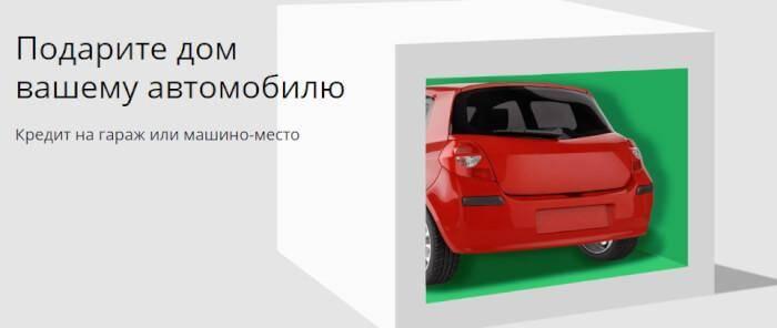 Ипотека «ипотека на приобретение гаража или машино-места» от газпромбанка