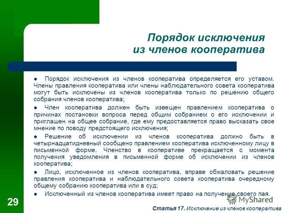 Гаражный кооператив: устав и председатель, законодательство и формы собственности