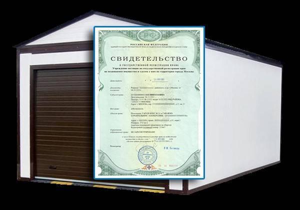Как происходит оформление гаража в собственность через суд