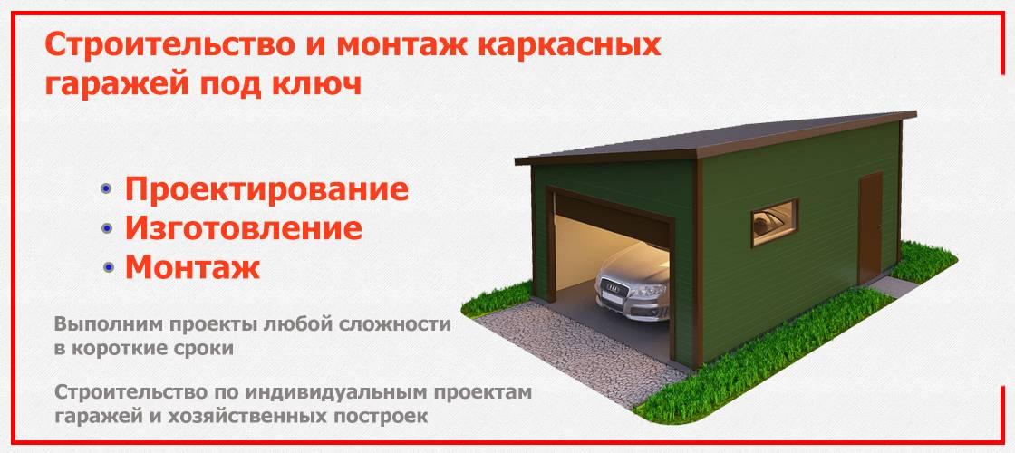 Каркасный гараж для автомобиля своими руками