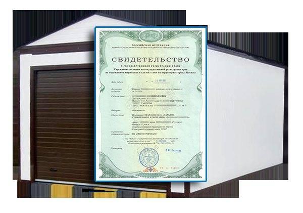 Какие должны быть документы на гараж?