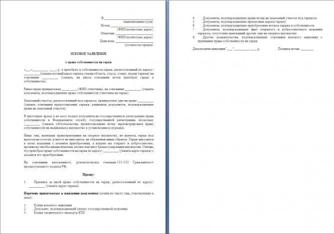 Признание права собственности на гараж через суд: решение, случай из судебной практики, составление искового заявления и оформление гаражного бокса