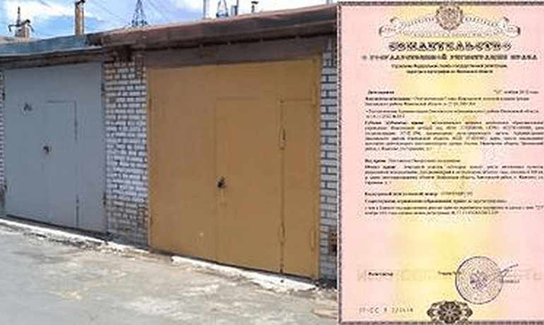 Разрешение на установку гаража