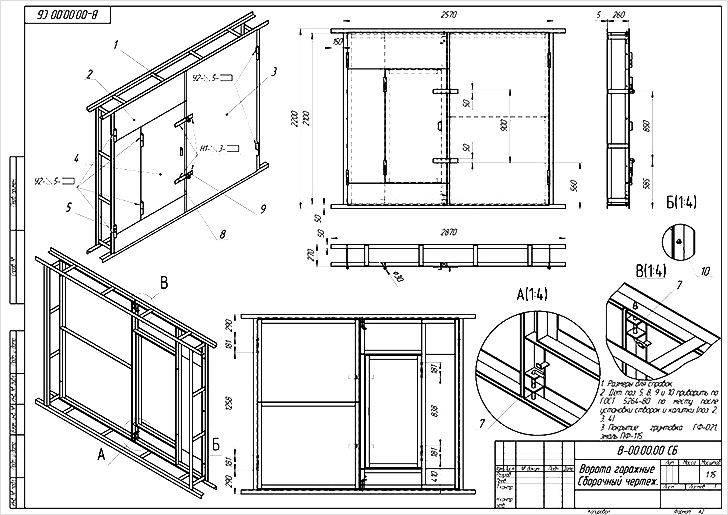 Гаражные ворота — чертежи для изготовления