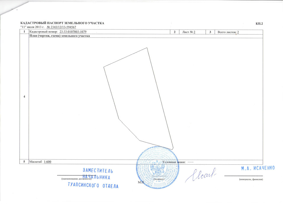 Технический паспорт на гараж: где получить, стоимость, образец документа
