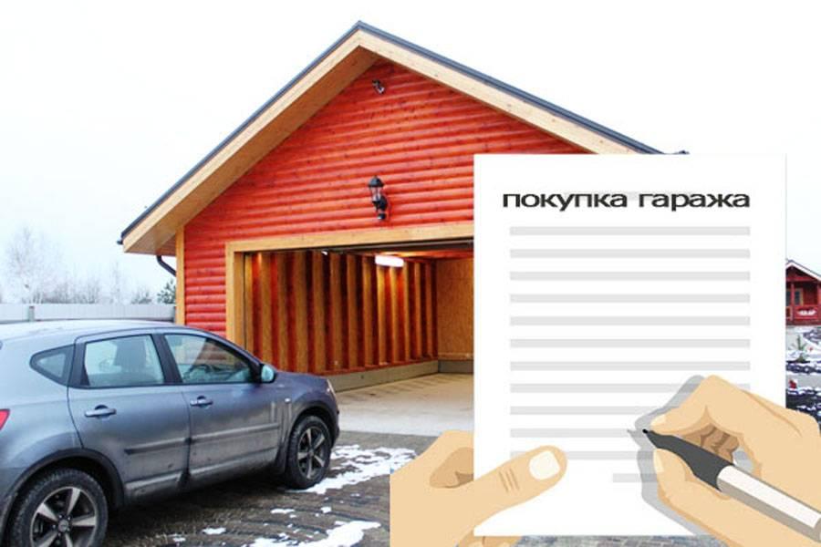 Как продать гараж в кооперативе: оформление документов и особенности процедуры