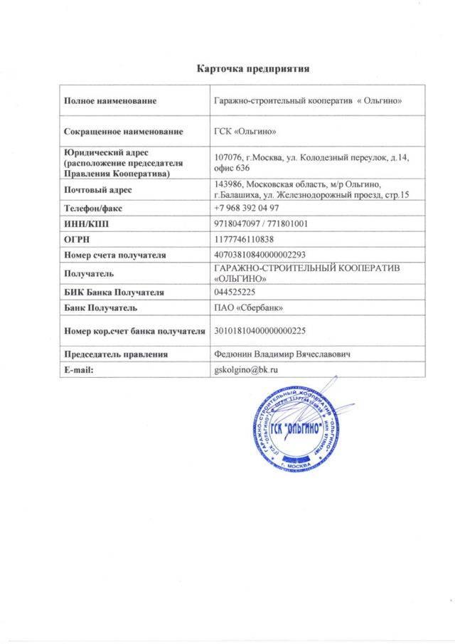 Гаражный кооператив: устав, права. организация гаражного кооператива :: businessman.ru