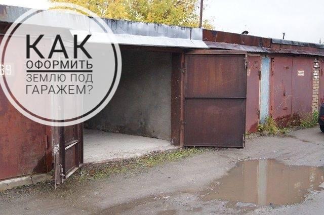 Оформить землю под гаражом в собственность сколько стоит