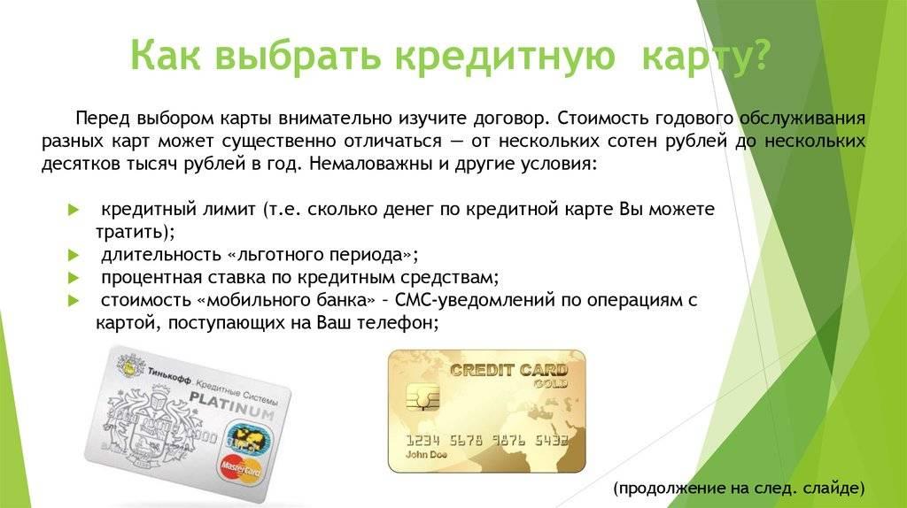 Как пользоваться кредитной картой выгодно и без процентов