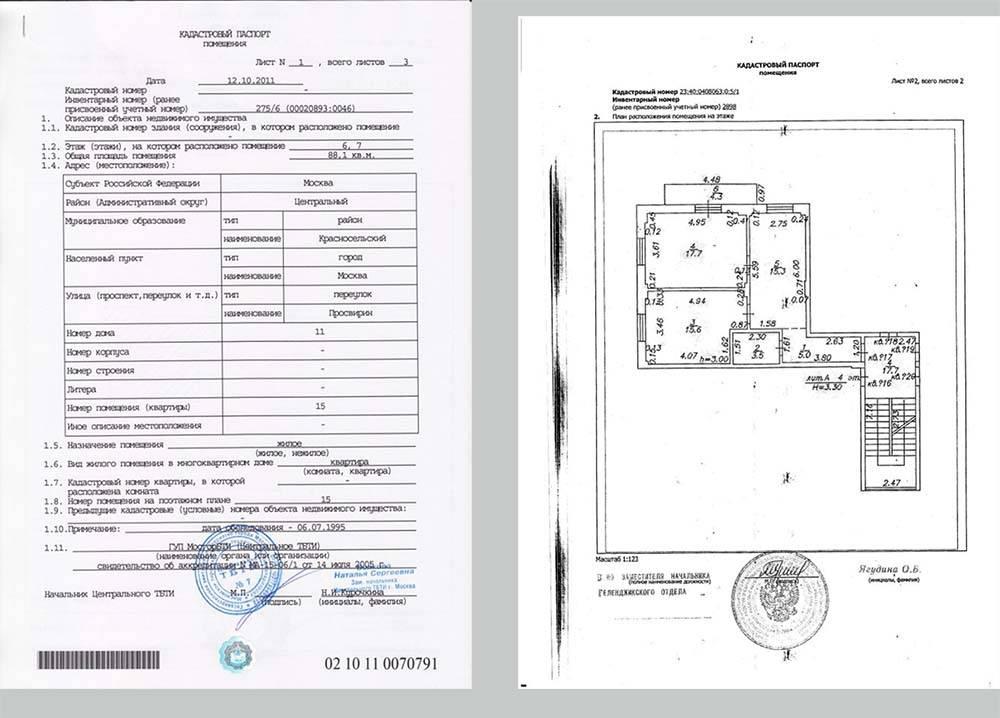 Всё о кадастровом паспорте на гараж в гск: как его получить и оформить для постановки на учёт?